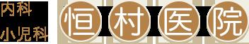 京都市左京区で内科・小児科をお探しの方は、恒村医院